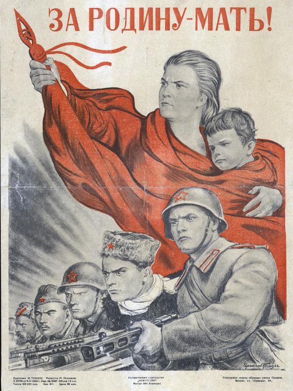 Плакаты 1943 года